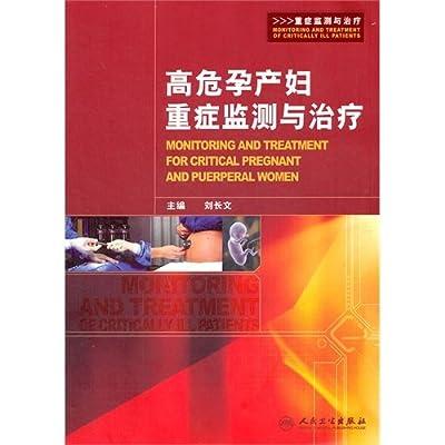 高危孕产妇重症监测与治疗.pdf