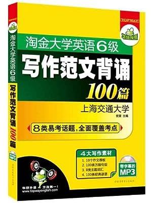 华研外语•淘金大学英语6级写作范文背诵100篇:8类易考话题+4大写作素材.pdf