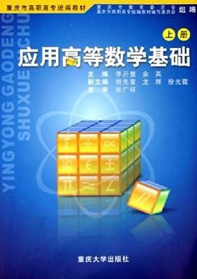 应用高等数学基础.pdf