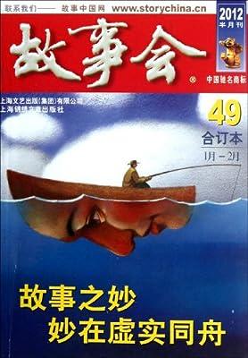 2012故事会合订本49.pdf