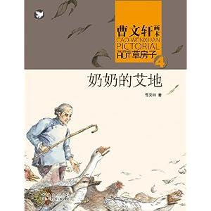 曹文轩画本·草房子:奶奶的艾地/曹文轩-图书-亚马逊