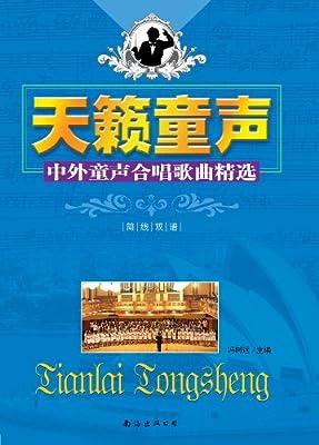 天籁童声:中外童声合唱歌曲精选.pdf