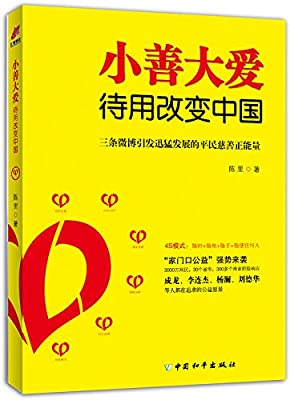 小善大爱:待用改变中国.pdf