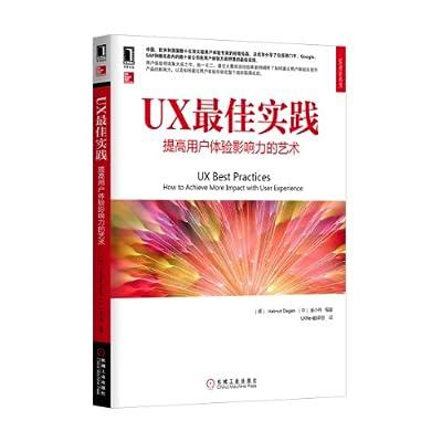 UX最佳实践:提高用户体验影响力的艺术.pdf