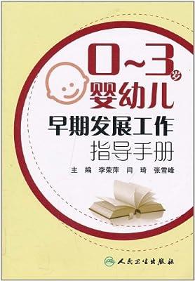 0-3岁婴幼儿早期发展工作指导手册.pdf