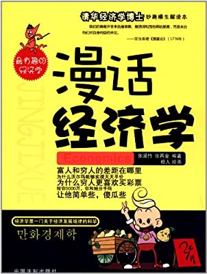漫画有趣系列:漫话经济学.pdf