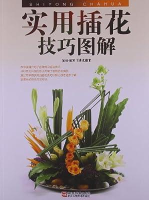 实用插花技巧图解.pdf