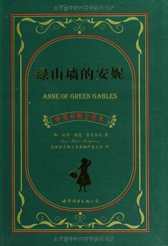绿山墙的安妮 中英对照全译本