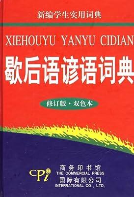 歇后语谚语词典.pdf