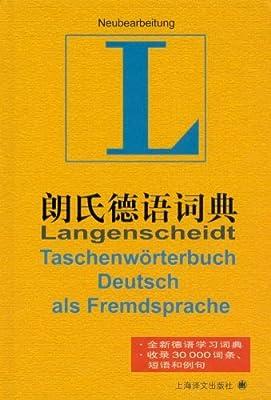 朗氏德语词典.pdf