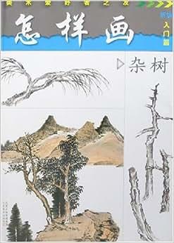 《美术爱好者之友:怎样画杂树(新编入门篇)》 康荣