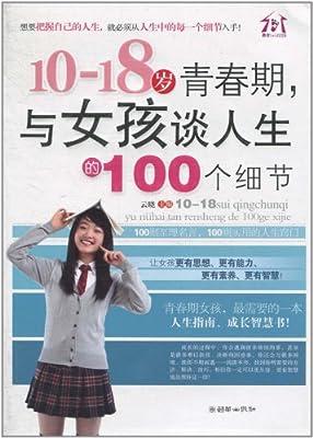 10-18岁青春期与女孩谈人生的100个细节.pdf