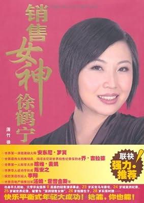 销售女神徐鹤宁.pdf
