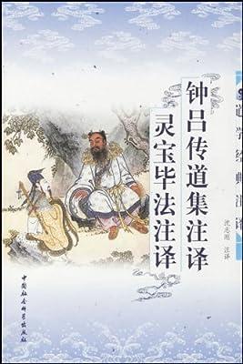 钟吕传道集注译灵宝毕法注译.pdf