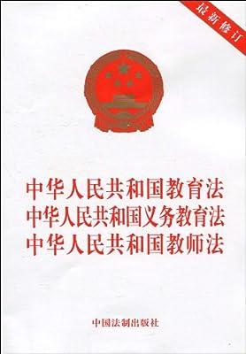 中华人民共和国教育法•中华人民共和国义务教育法•中华人民共和国教师法.pdf