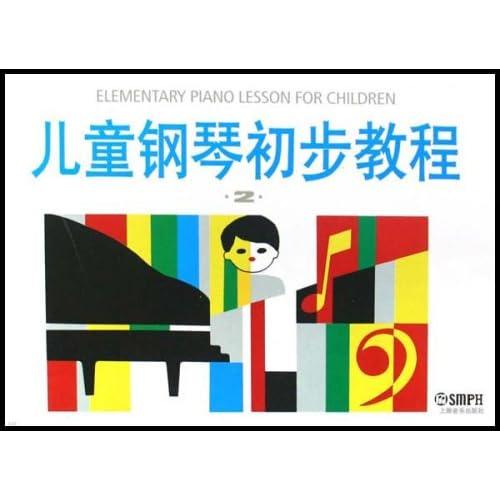 儿童钢琴初步教程2图片/大图(6730717号)