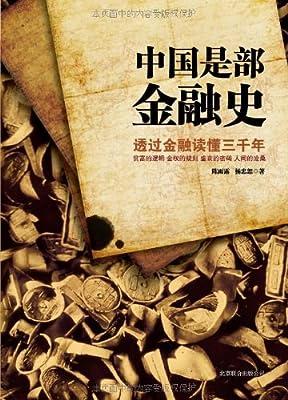 中国是部金融史.pdf