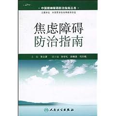 中国焦虑障碍防治指南(试行本)