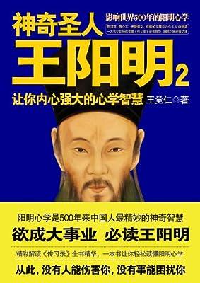 神奇圣人王阳明2.pdf