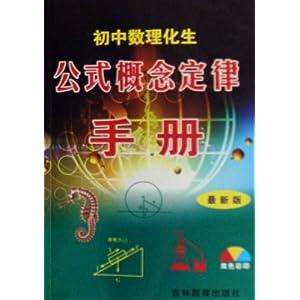 常用物理量及其单位  化学
