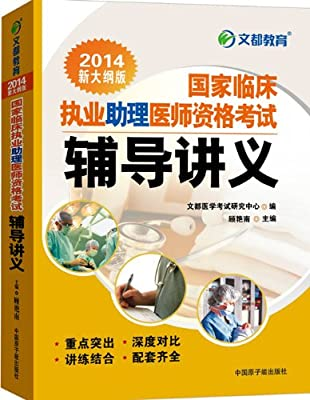 文都教育·2014国家临床执业助理医师资格考试辅导讲义.pdf