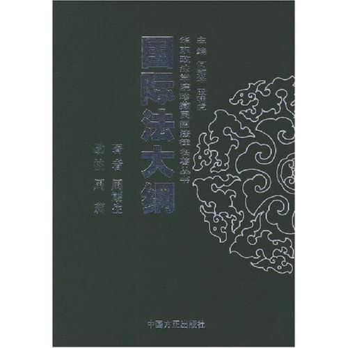 国际法大纲/华东政法学院珍藏民国法律名著丛书