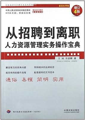 企业法律与管理实务操作系列•从招聘到离职:人力资源管理实务操作宝典.pdf