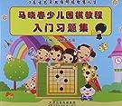 马晓春少儿围棋教程入门习题集.pdf