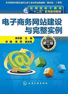 电子商务网站建设与完整实例.pdf