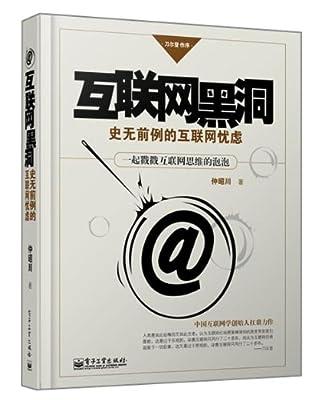 互联网黑洞:史无前例的互联网忧虑.pdf