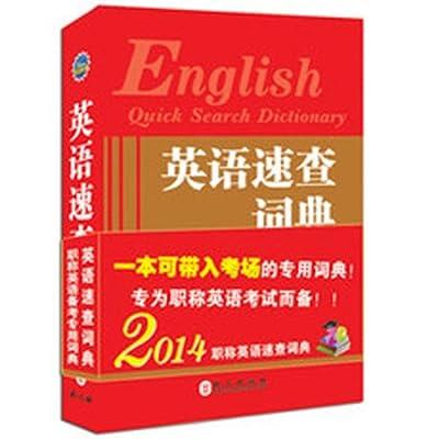 正版2014年职称英语速查词典/天合教育英语研究中心编/.pdf