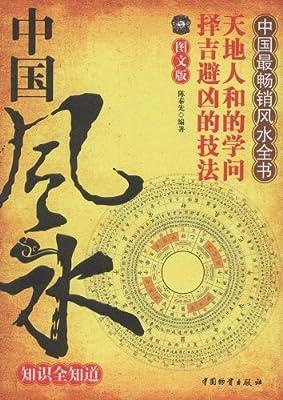 中国风水知识全知道.pdf