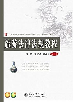 旅游法律法规教程.pdf