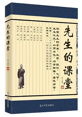 先生的课堂.pdf