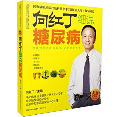 汉竹•健康爱家系列:向红丁细说糖尿病.pdf