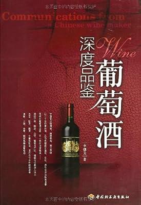 深度品鉴葡萄酒.pdf