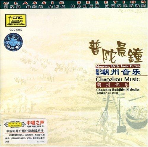 桌面潮州音乐曲谱 华龙潮汕网潮州音乐 潮州小品水鸡