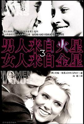 男人来自火星,女人来自金星3.pdf