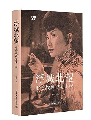 浮城北望:重绘战后香港电影.pdf