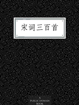宋词三百首.pdf