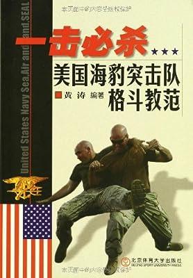 美国海豹突击队格斗教范:一击必杀.pdf