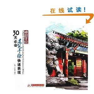 卓越手绘:30天必会建筑手绘快速表现/杜健,吕律谱::网