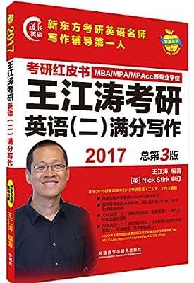 苹果英语考研红皮书:2017王江涛考研英语满分写作.pdf