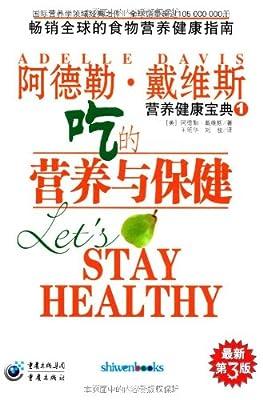 吃的营养与保健.pdf
