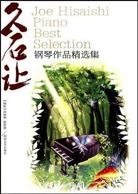 久石让钢琴作品精选集.pdf