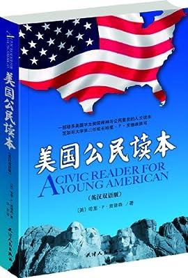 美国公民读本.pdf