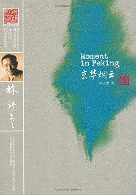 林语堂英文作品集:京华烟云.pdf