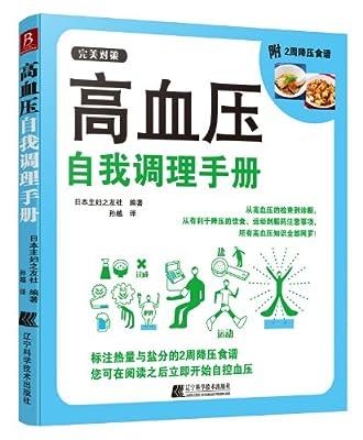 高血压自我调理手册.pdf