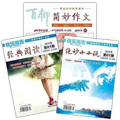 预售简妙作文•经典阅读•绝妙小小说.pdf