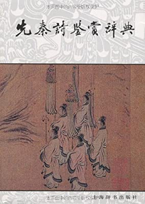 先秦诗鉴赏辞典.pdf